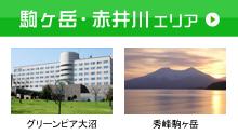 駒ヶ岳・赤井川