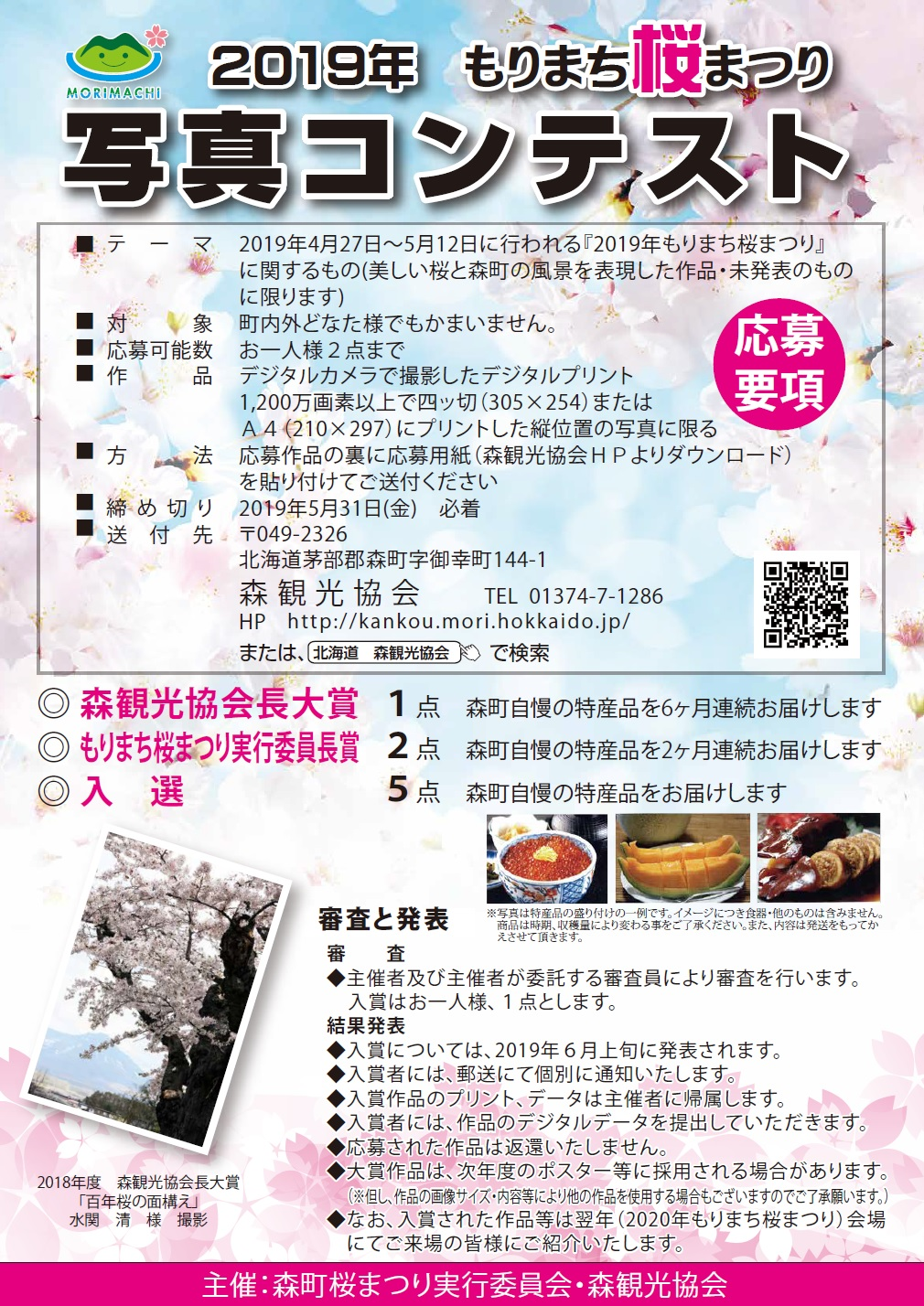 http://kankou.mori.hokkaido.jp/information/images/%E5%86%99%E7%9C%9F%E3%82%B3%E3%83%B3%E3%83%81%E3%83%A9%E3%82%B72019.jpg